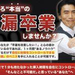 田淵正浩の早漏改善ブートキャンプ 効果と口コミ