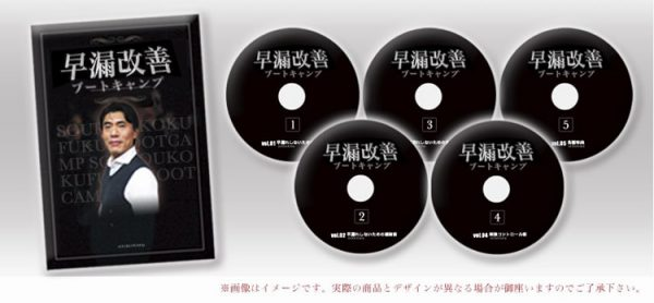 田淵正浩の早漏改善ブートキャンプ動画DVD